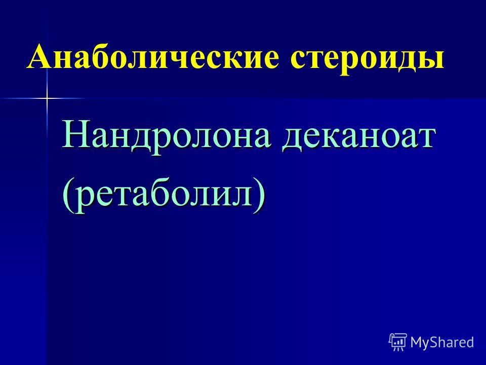 Анаболические стероиды Нандролона деканоат (ретаболил)