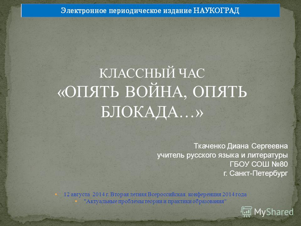 12 августа 2014 г. Вторая летняя Всероссийская конференция 2014 года