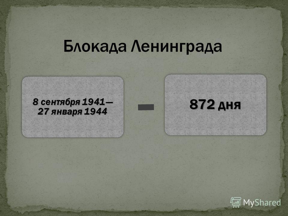 8 сентября 1941 27 января 1944 872 дня Блокада Ленинграда