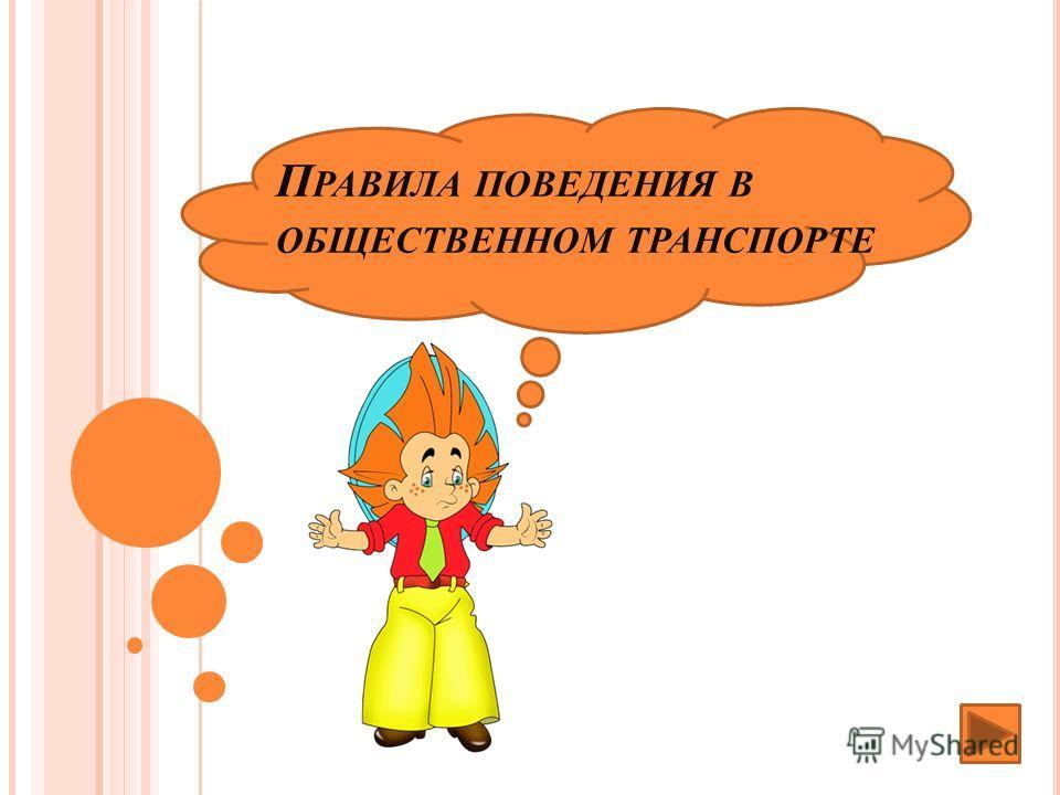 П РАВИЛА ПОВЕДЕНИЯ В ОБЩЕСТВЕННОМ ТРАНСПОРТЕ