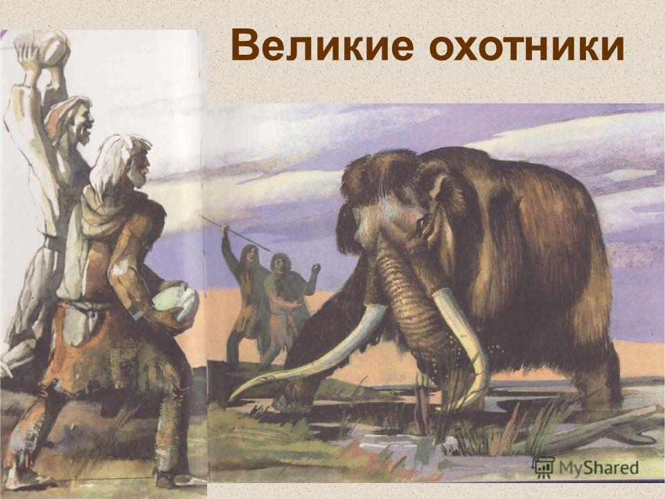 Великие охотники