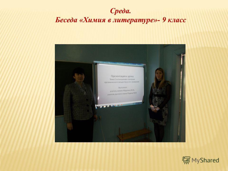 Среда. Беседа «Химия в литературе»- 9 класс