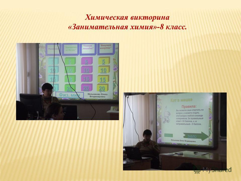 Химическая викторина «Занимательная химия»-8 класс.