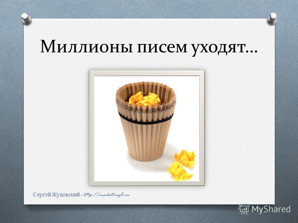 Миллионы писем уходят… Сергей Жуковский - http://marketing2.ru