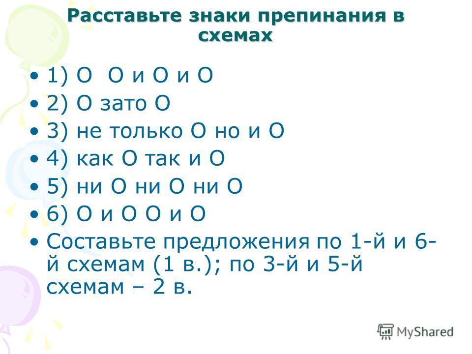 Расставьте знаки препинания в схемах 1) О О и О и О 2) О зато О 3) не только О но и О 4) как О так и О 5) ни О ни О ни О 6) О и О О и О Составьте предложения по 1-й и 6- й схемам (1 в.); по 3-й и 5-й схемам – 2 в.