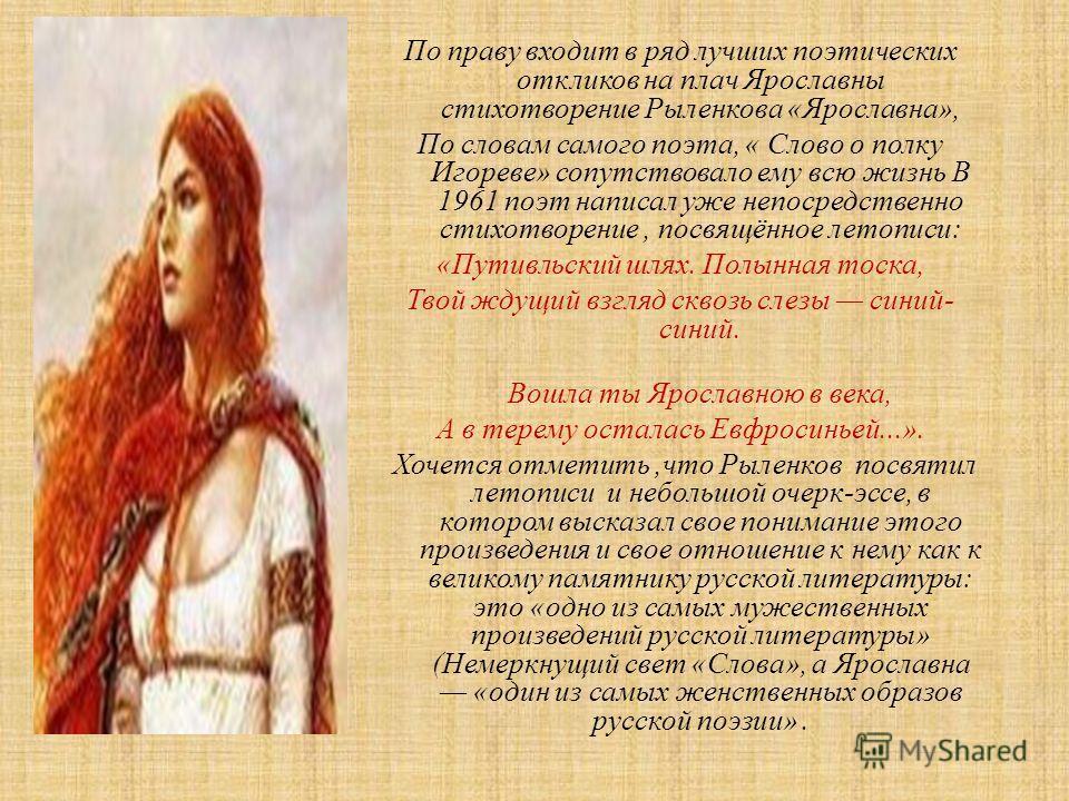 Крупнейшие русские писатели в своих произведениях показали целый ряд замечательных образов русских женщин, раскрыли во всем богатстве их душевные, нравственные и интеллектуальные качества, чистоту, ум, полное любви сердце, стремление к свободе, к бор