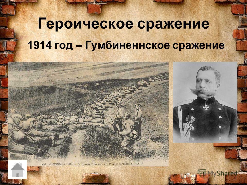 Героическое сражение 1914 год – Гумбиненнское сражение