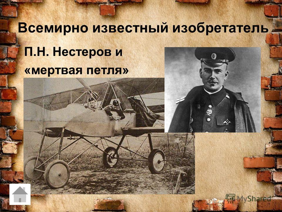 П.Н. Нестеров и «мертвая петля» Всемирно известный изобретатель