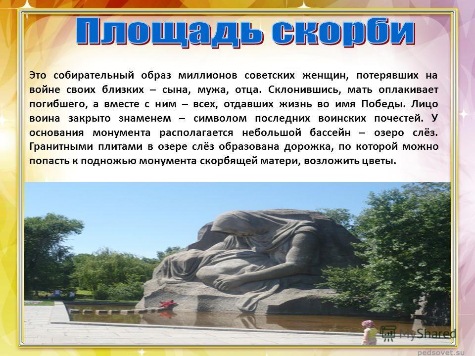 Это собирательный образ миллионов советских женщин, потерявших на войне своих близких – сына, мужа, отца. Склонившись, мать оплакивает погибшего, а вместе с ним – всех, отдавших жизнь во имя Победы. Лицо воина закрыто знаменем – символом последних во