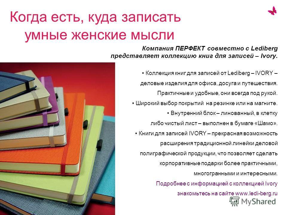 Компания ПЕРФЕКТ совместно с Lediberg представляет коллекцию книг для записей – Ivory. Коллекция книг для записей от Lediberg – IVORY – деловые изделия для офиса, досуга и путешествия. Практичные и удобные, они всегда под рукой. Широкий выбор покрыти