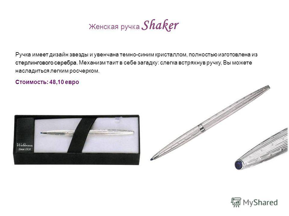 Женская ручка Shaker стерлингового серебра. Ручка имеет дизайн звезды и увенчана темно-синим кристаллом, полностью изготовлена из стерлингового серебра. Механизм таит в себе загадку: слегка встряхнув ручку, Вы можете насладиться легким росчерком. Сто