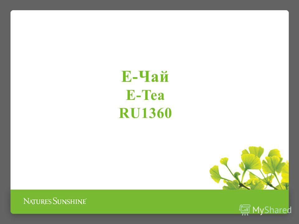 Е-Чай E-Tea RU1360
