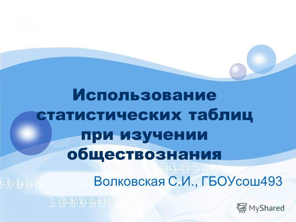 Использование статистических таблиц при изучении обществознания Волковская С.И., ГБОУсош 493