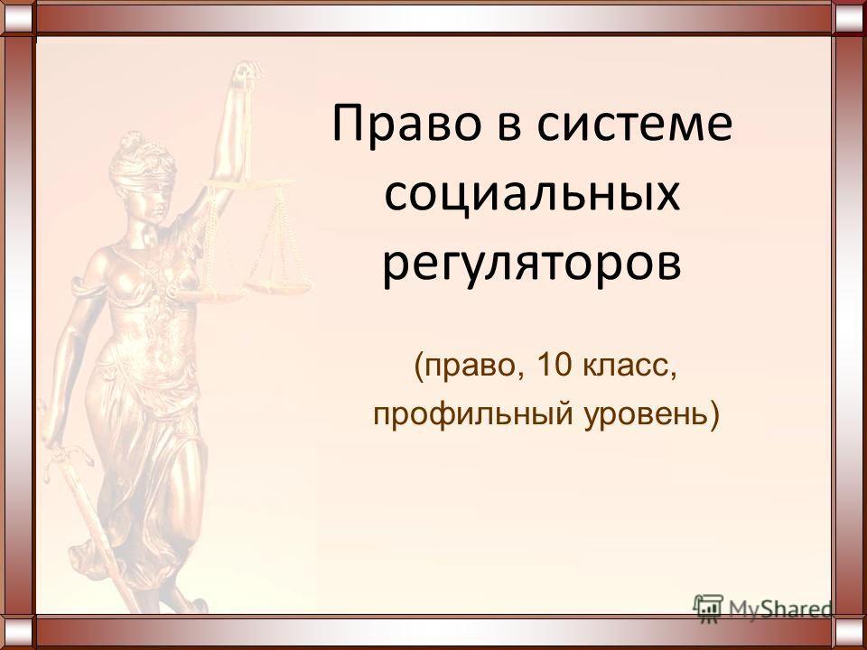 Право в системе социальных регуляторов (право, 10 класс, профильный уровень)