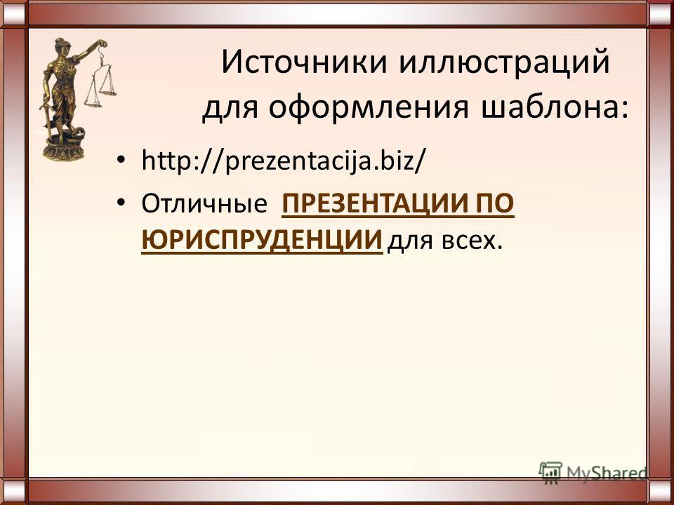 Источники иллюстраций для оформления шаблона: http://prezentacija.biz/ Отличные ПРЕЗЕНТАЦИИ ПО ЮРИСПРУДЕНЦИИ для всех.ПРЕЗЕНТАЦИИ ПО ЮРИСПРУДЕНЦИИ