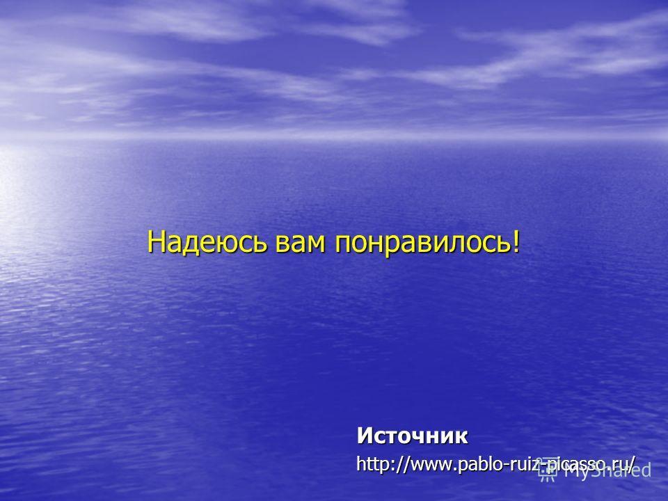 Надеюсь вам понравилось! Источникhttp://www.pablo-ruiz-picasso.ru/