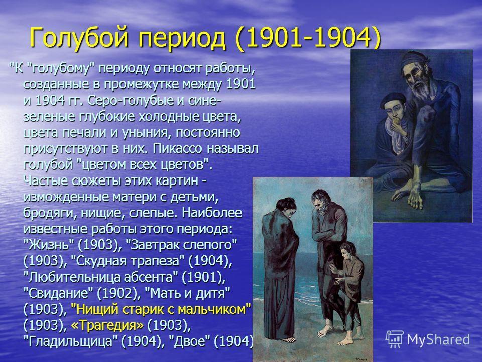 Голубой период (1901-1904)