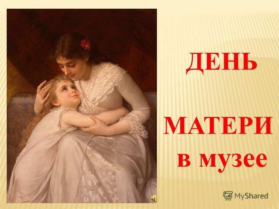ДЕНЬ МАТЕРИ в музее