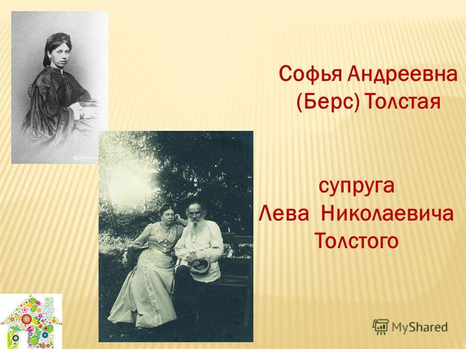 Софья Андреевна (Берс) Толстая супруга Лева Николаевича Толстого