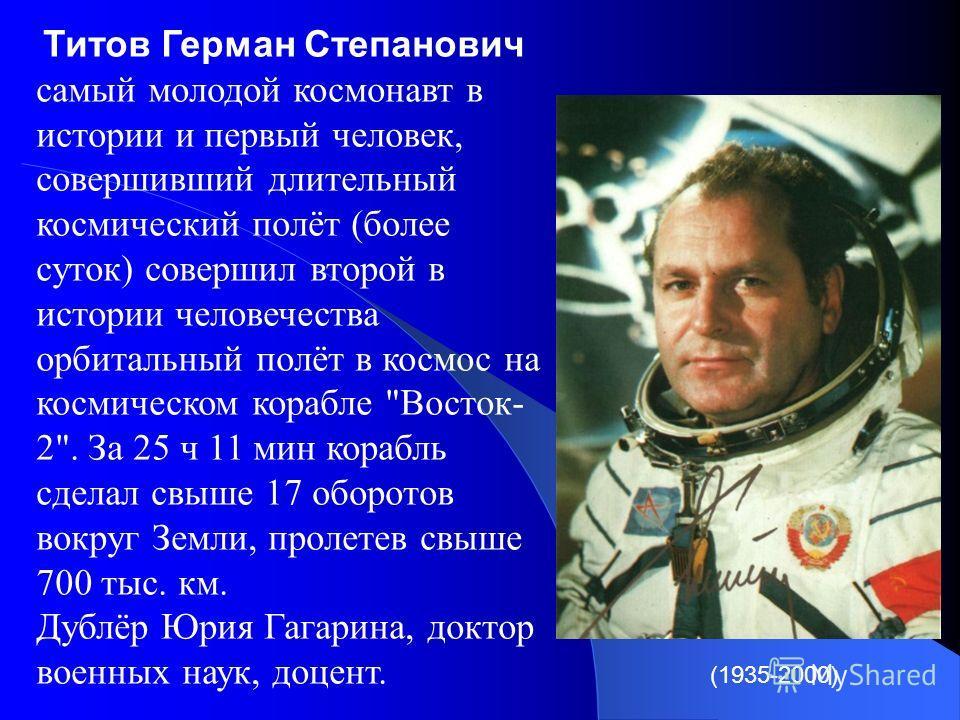 Титов Герман Степанович самый молодой космонавт в истории и первый человек, совершивший длительный космический полёт (более суток) совершил второй в истории человечества орбитальный полёт в космос на космическом корабле