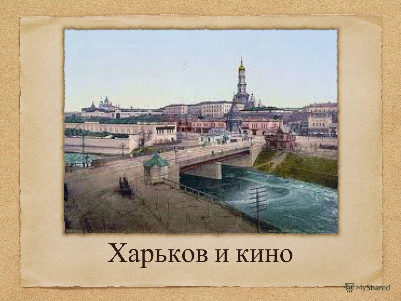 Харьков и кино