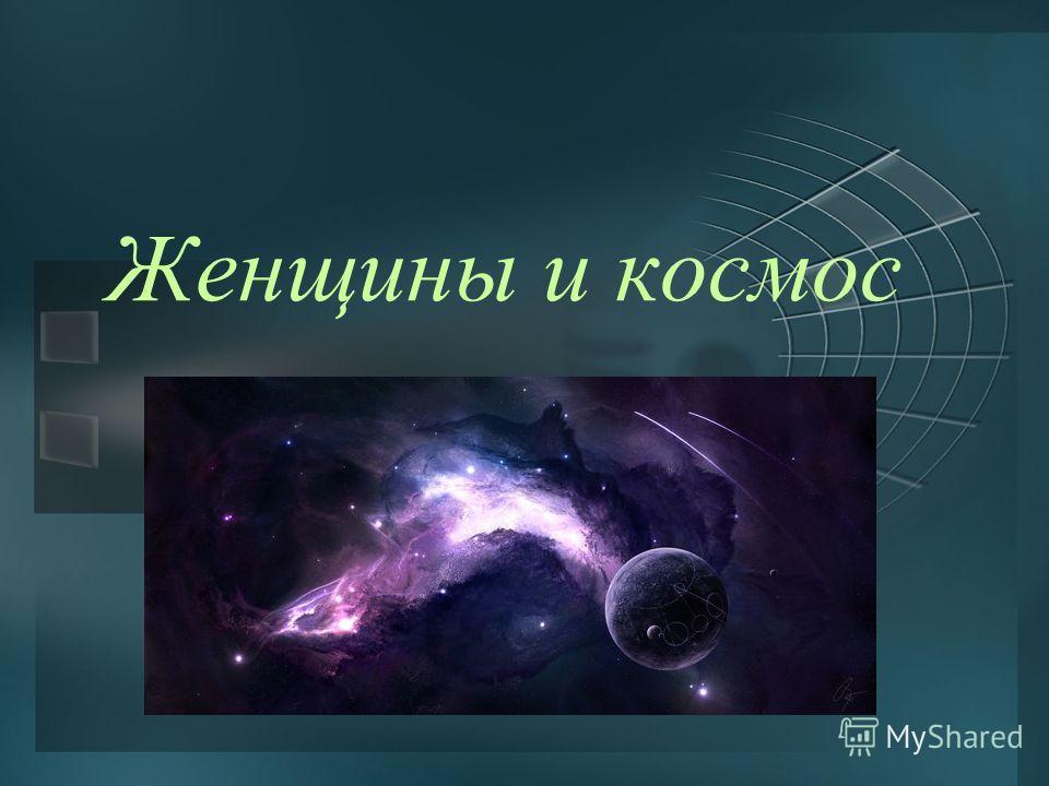 Женщины и космос