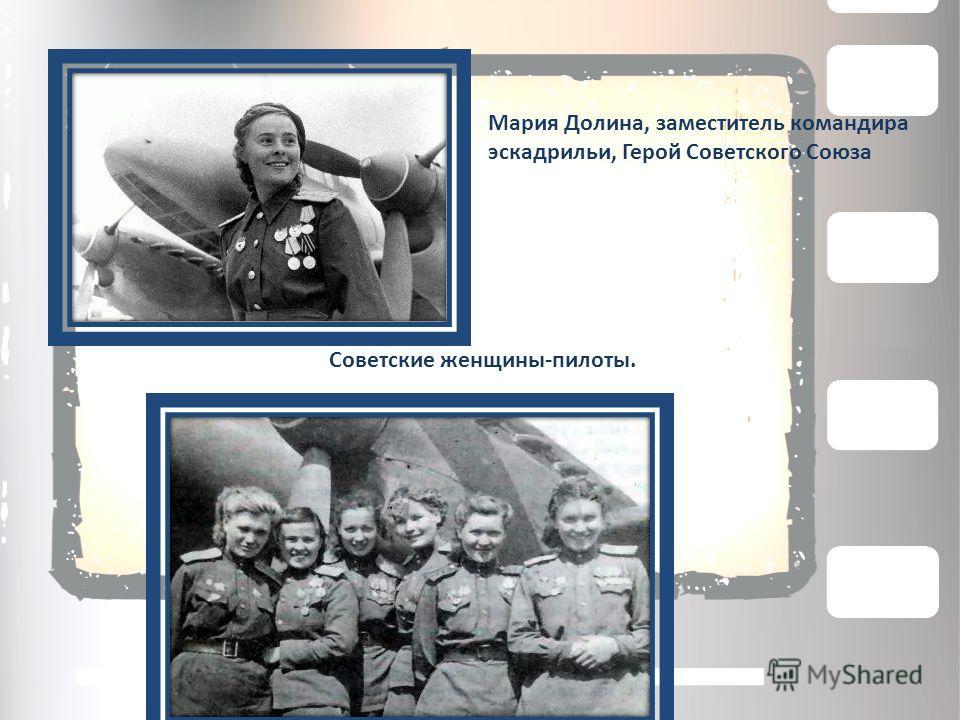 Во время войны, Героями Советского союза стали 87 женщин. Они настоящие Герои и ими можно гордиться. К примеру, женщины-летчицы. Преимущественно женщин отправляли на тихоходных этажерках, которые по неизвестной причине называли бомбардировщиками. Жен