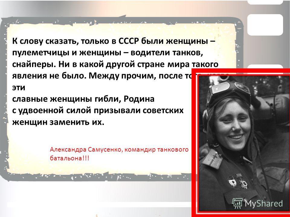 Мария Долина, заместитель командира эскадрильи, Герой Советского Союза Советские женщины-пилоты.