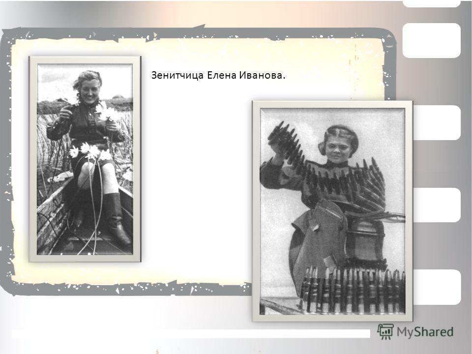 К слову сказать, только в СССР были женщины – пулеметчицы и женщины – водители танков, снайперы. Ни в какой другой стране мира такого явления не было. Между прочим, после того, когда эти славные женщины гибли, Родина с удвоенной силой призывали совет