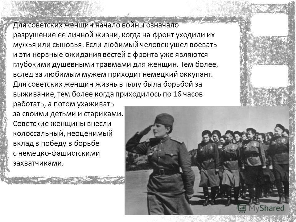 Женщины-колхозницы, заменившие в тылу своих мужей на поле вынуждены были без техники и специального оборудования возделывать почву и собирать урожай для армии и страны(часто отказывая в питании своим детям). К концы Великой Отечественной войны, ¾ все