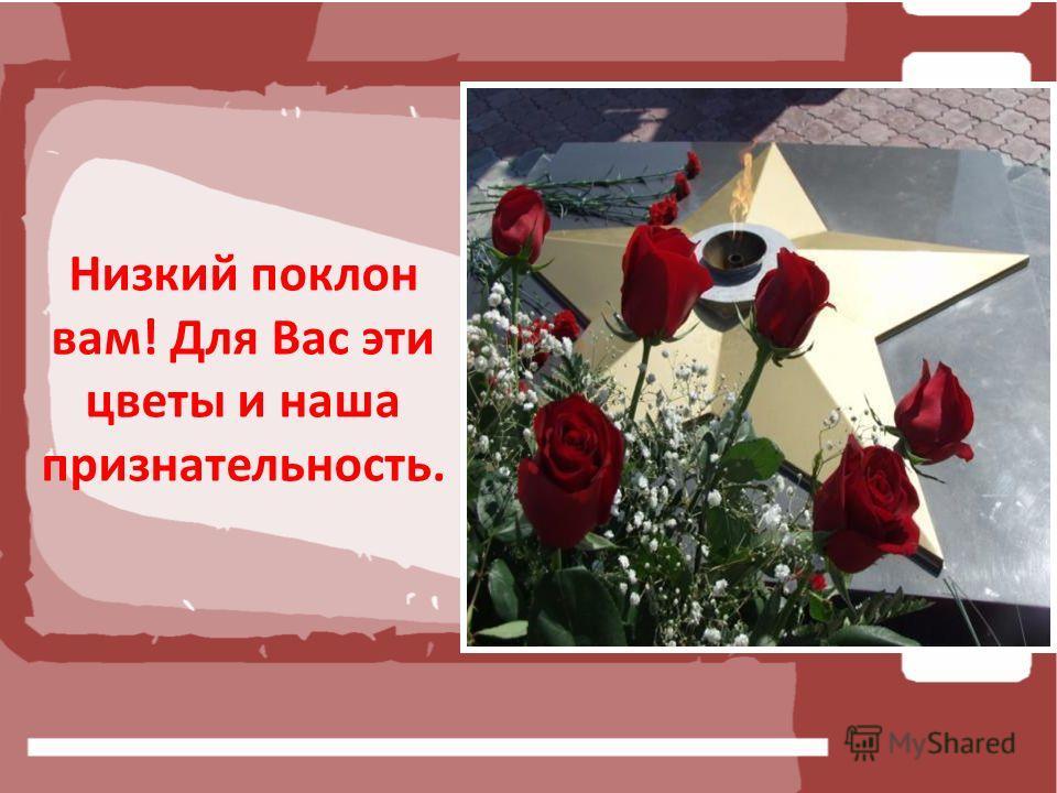 Для советских женщин начало войны означало разрушение ее личной жизни, когда на фронт уходили их мужья или сыновья. Если любимый человек ушел воевать и эти нервные ожидания вестей с фронта уже являются глубокими душевными травмами для женщин. Тем бол