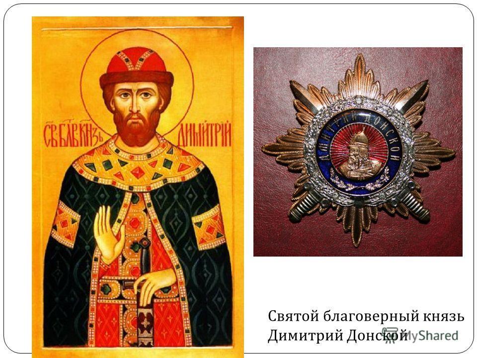 Святой благоверный князь Димитрий Донской