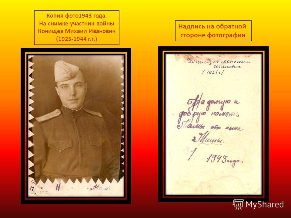 Копия фото 1943 года. На снимке участник войны Конищев Михаил Иванович (1925-1944 г.г.) Надпись на обратной стороне фотографии