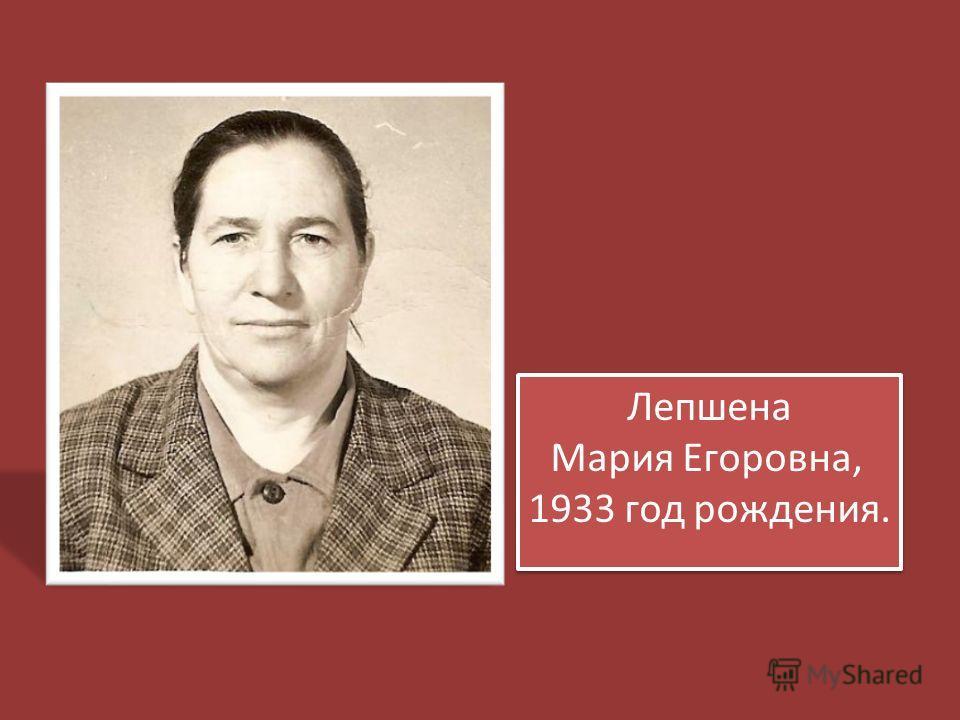 Лепшена Мария Егоровна, 1933 год рождения. Лепшена Мария Егоровна, 1933 год рождения.