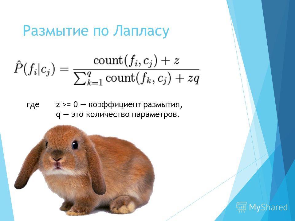 Размытие по Лапласу где z >= 0 коэффициент размытия, q это количество параметров.