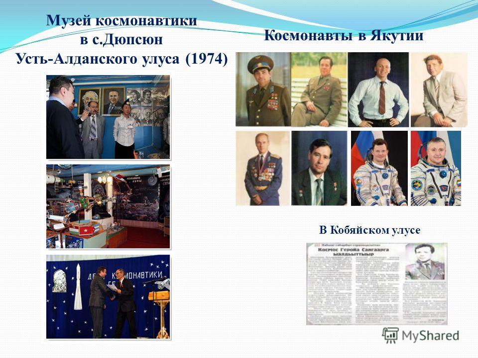 Музей космонавтики в с.Дюпсюн Усть-Алданского улуса (1974) Космонавты в Якутии В Кобяйском улусе