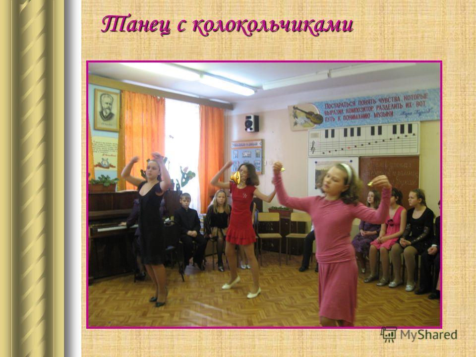 Танец с колокольчиками
