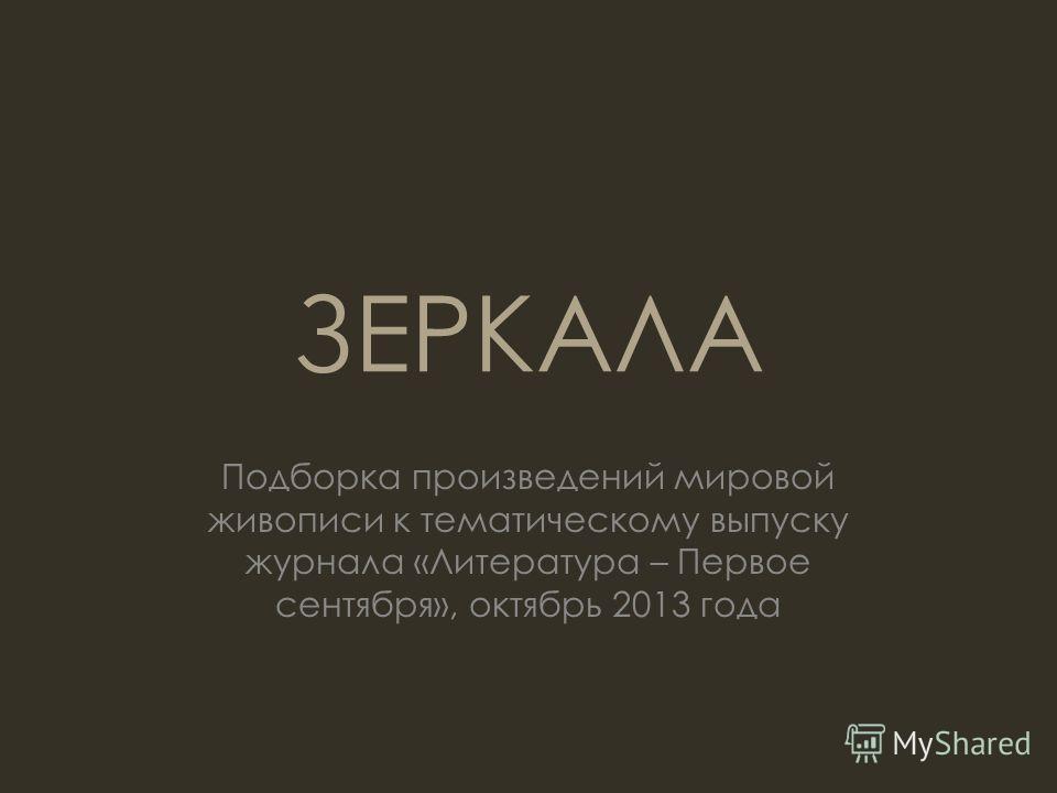 ЗЕРКАЛА Подборка произведений мировой живописи к тематическому выпуску журнала «Литература – Первое сентября», октябрь 2013 года
