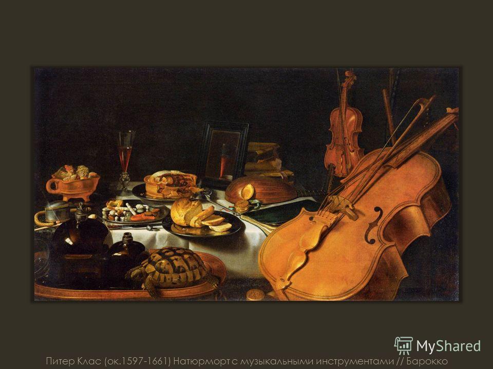 Питер Клас (ок.1597-1661) Натюрморт с музыкальными инструментами // Барокко
