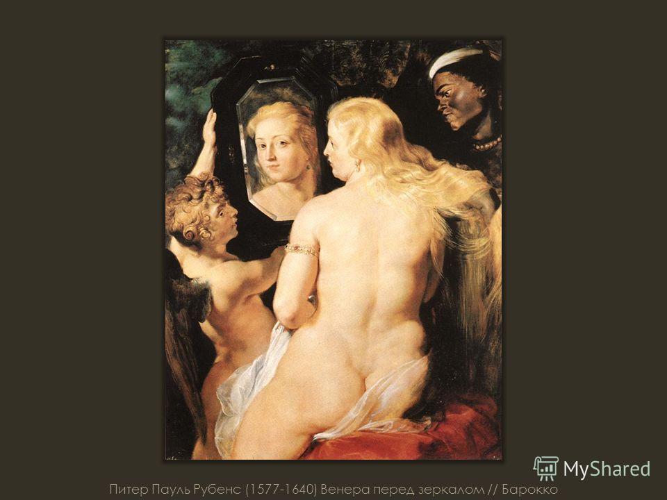 Питер Пауль Рубенс (1577-1640) Венера перед зеркалом // Барокко