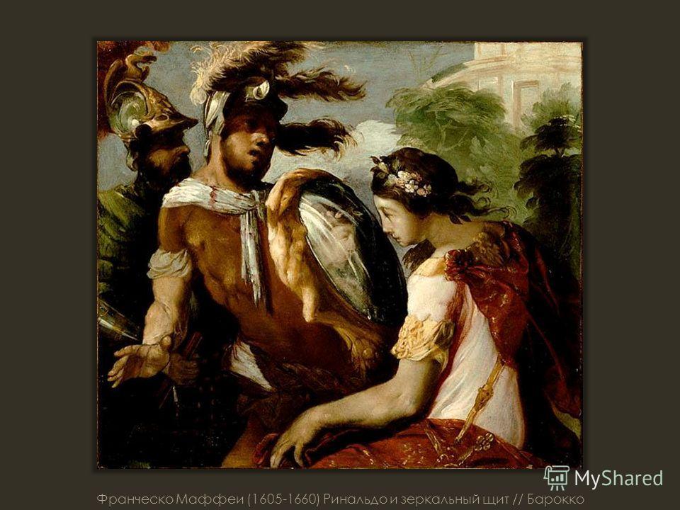 Франческо Маффеи (1605-1660) Ринальдо и зеркальный щит // Барокко