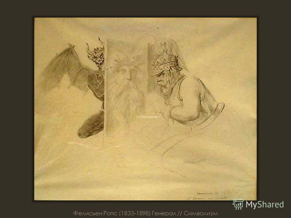 Фелисьен Ропс (1833-1898) Генерал // Символизм