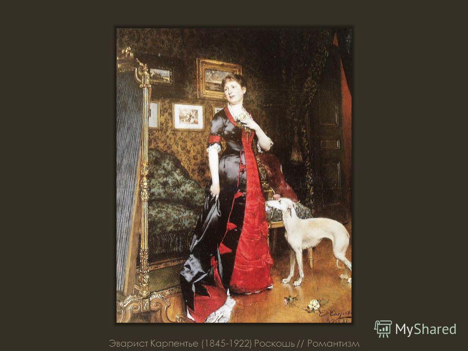 Эварист Карпентье (1845-1922) Роскошь // Романтизм