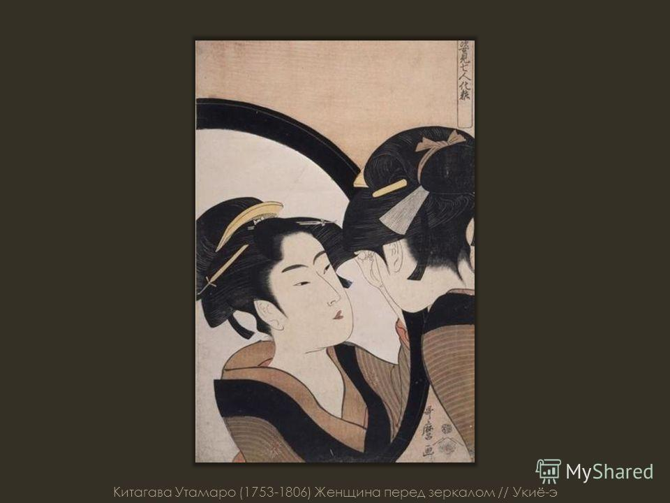 Китагава Утамаро (1753-1806) Женщина перед зеркалом // Укиё-э