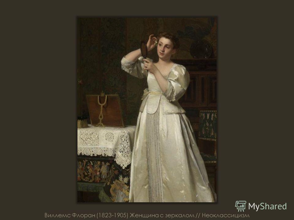 Вилдемс Флоран (1823-1905) Женщина с зеркалом // Неоклассицизм