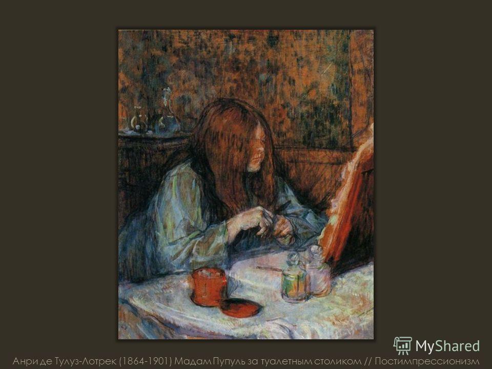 Анри де Тулуз-Лотрек (1864-1901) Мадам Пупуль за туадетным столиком // Постимпрессионизм