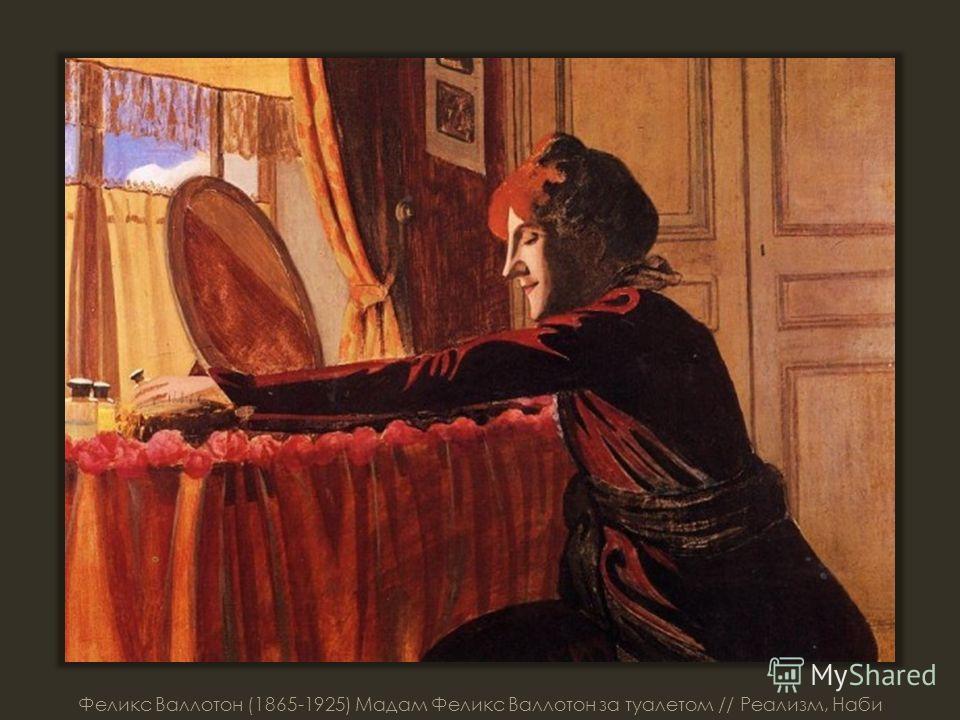 Феликс Валлотон (1865-1925) Мадам Феликс Валлотон за туадетом // Реализм, Наби