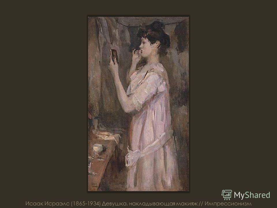 Исаак Исраэлс (1865-1934) Девушка, накладывающая макияж // Импрессионизм