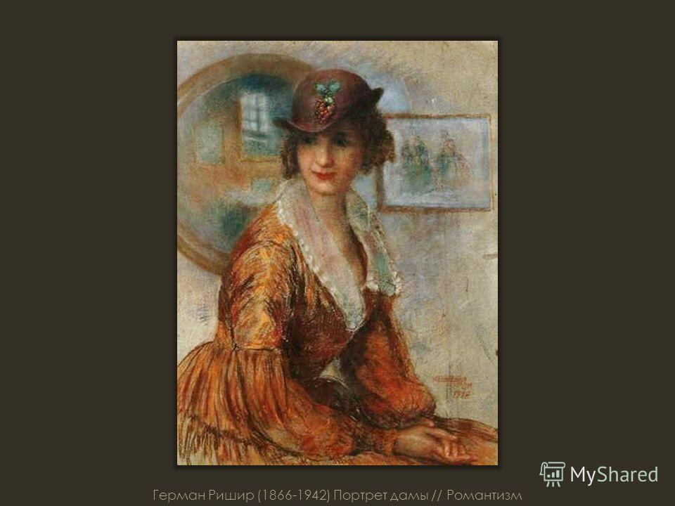 Герман Ришир (1866-1942) Портрет дамы // Романтизм