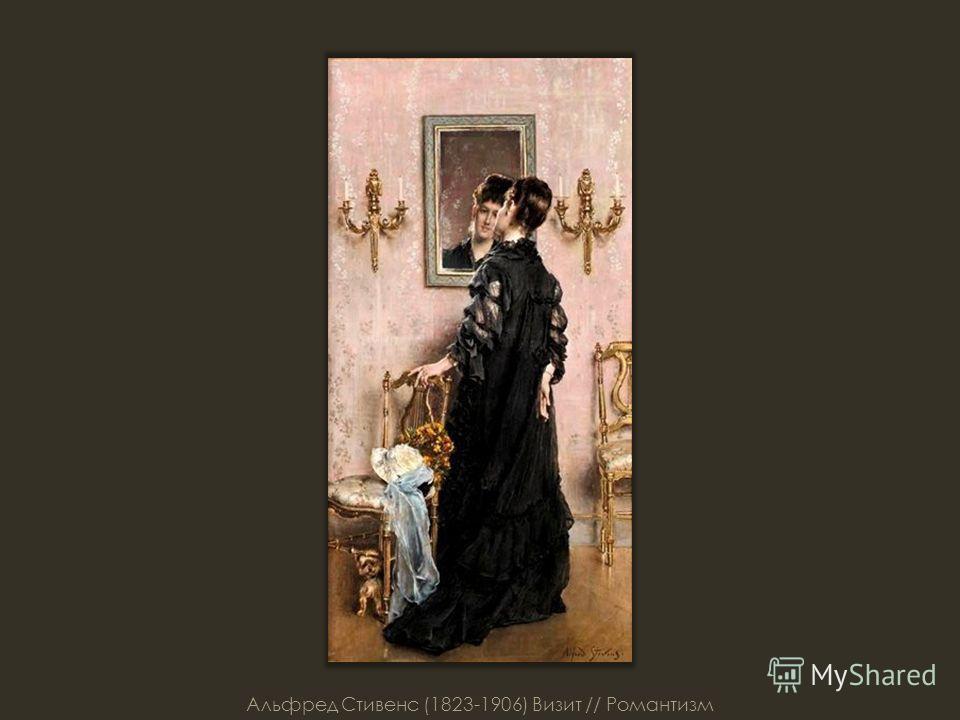 Альфред Стивенс (1823-1906) Визит // Романтизм